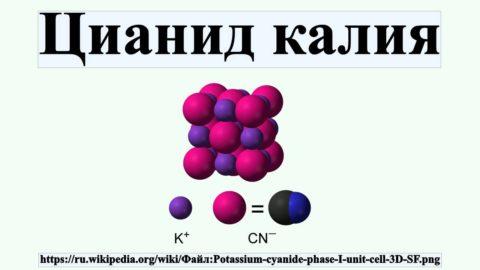 Так выглядит формула соли под названием цианид калия.