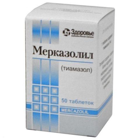 Мерказолил