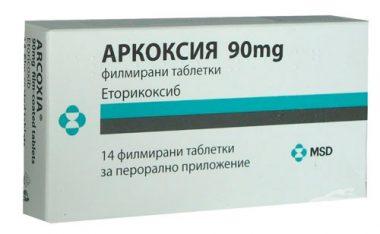 таблетки аркоксия