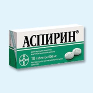 Аспирин.