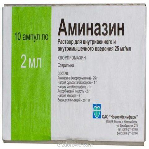 Аминазин справляется с психическим напряжением и агрессией.