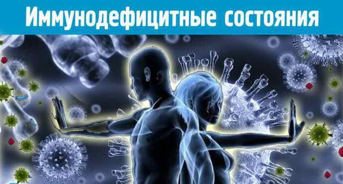 Иммунодефицитные состояния и стоматит