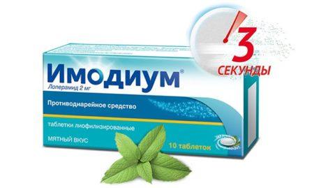 Имодиум в таблетках.