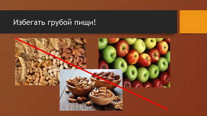 Избегать грубой пищи после удаления зуба мудролсти