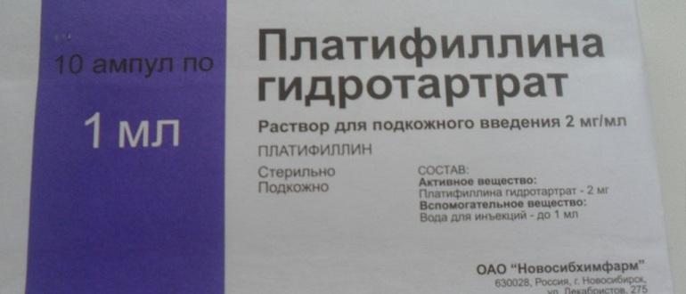 Применение Платифиллина при обострении панкреатита