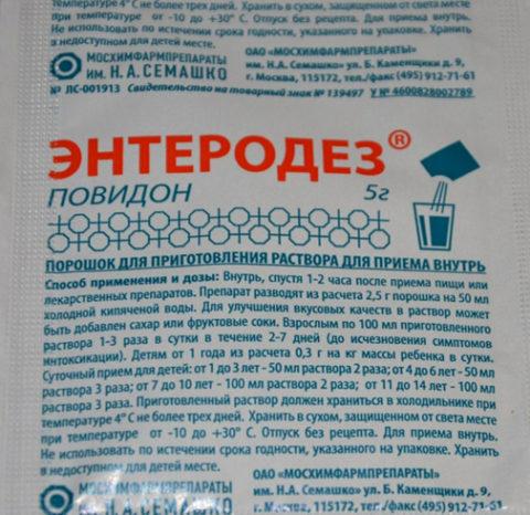 Пакетик с препаратом Энтеродез