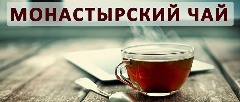 Почему монастырский чай настолько эффективен?