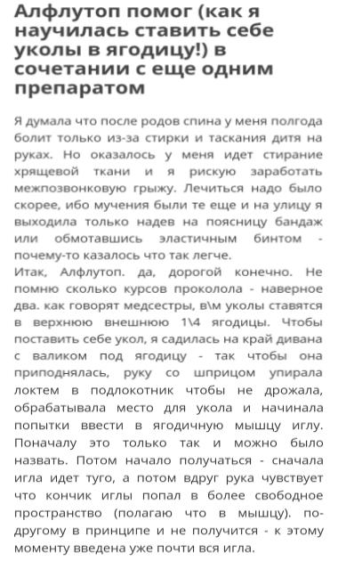 Отзыв об Афлутопе