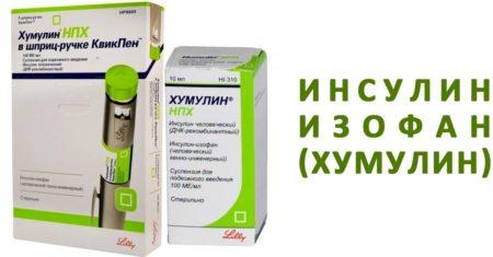 Торговое название инсулина изофана, побочные эффекты, аналоги, механизм действия, противопоказания, показания, отзывы и средняя цена