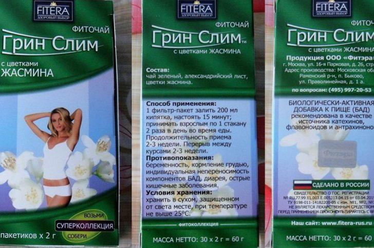 Грин Слим, представленный на фото,- доступное средство для организма и похудения.