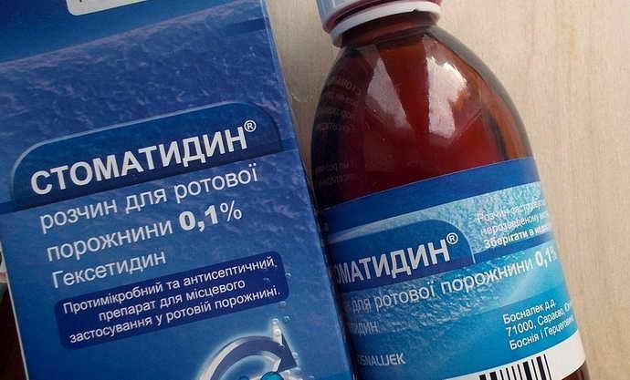 Обработка полости рта при стоматите