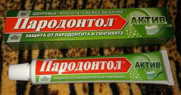 зубная паста для десен «Пародонтол Актив»