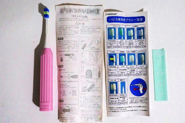 детская электрическая зубная щетка Hapica Kids