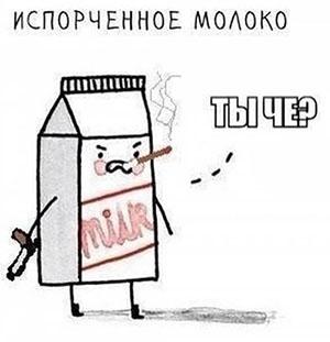 Испорченное молоко