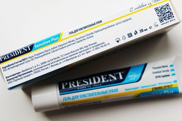 Гель PRESIDENT Sensitive plus для чувствительных зубов