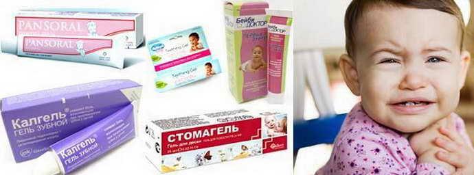 обезбаливающие гели для детей