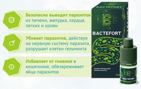 Инструкция по применению Бактефорта: отзывы, состав, аналоги и цены